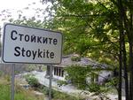 Областният управител инспектира ремонта на пътните участъци Пампорово-Стойките и Чепеларе-Рожен-Соколовци