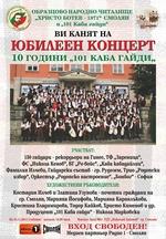 """10-годишен юбилей ще отбележи смолянският състав """"101 каба гайди"""""""