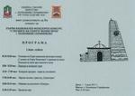 "Първи национален фолклорен фестивал ""С песните на Георги Чилингиров"" ще се проведе в Полковник Серафимово"