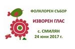 """Петото издание на Фолклорен събор """"Изворен глас"""" –Смилян 2017 ще се проведе днес"""