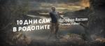 """В поредицата """"Ед Стафърд: Изоставен"""" на Discovery Channel ще видим оцеляване в планинските условия на Родопите"""
