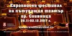 Смолянският театър си тръгна с награда от III-ия Европейски фестивал на пътуващия театър в Сливница