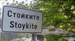 Жителите на смолянското село Стойките правят подписка за ремонт на пътя в селото
