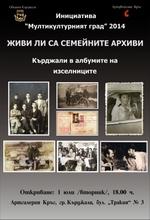 Живата памет на Кърджали - в семейните албуми на 17 фамилии