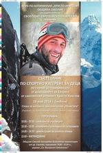 Смолянчани катерят в памет на 10 години от смъртта на алпиниста Христо Христов