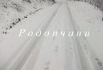 Отпада ограничението автомобилите да се движат с вериги през Пампорово и Рожен