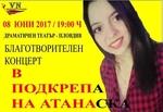 """Голям концерт и благотворителен базар днес в Пловдив """"В подкрепа на Атанаска"""""""