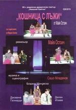 """Родопският театър представя пиесата """"Кошница с лъжи"""" в Мадан"""