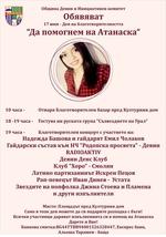 17 юни е денят на Атанаска - благотворителен базар, концерт и търг събират средства за лечението на 18-годишното момиче