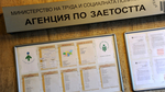 От 6 397 регистрирани безработни в Смолянска област, 2675 са  са над 55
