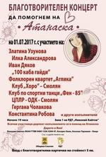 Благотворителен концерт в Смолян в подкрепа на Атанаска Тарашева