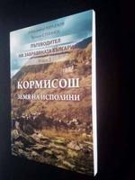 Родопчани в подкрепа за лечението на Валентин Гърбелов
