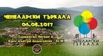 Чепеларски Търкала – най-атрактивното състезание по планинско бягане и колоездене