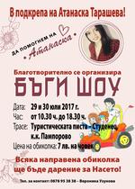 Бъги шоу днес и утре на Пампорово благотворително за Насето