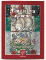 Писателка се връща в родното си Давидково за празника и представя новата си детска книжка