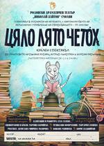"""Премиера за малки и големи на """"ЦЯЛО ЛЯТО ЧЕТОХ"""" в Родопския драматичен театър"""