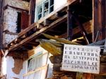 Държавна безотговорност грози Родопа планина
